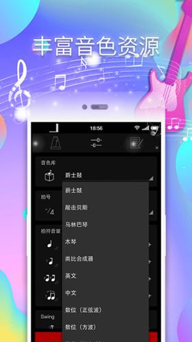 电子节拍器app截图3