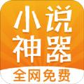 免費小說神器app