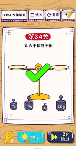 这题太难了第34关怎样过 让天平坚持均衡通关攻略