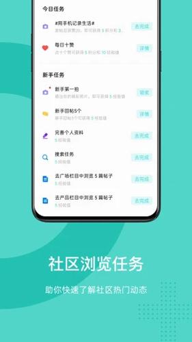 OPPO+app截图4