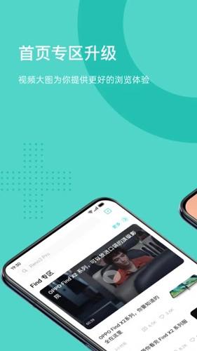 OPPO+app截图1