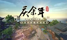 《慶余年》游戲場景實錄視頻媲美影視大片!