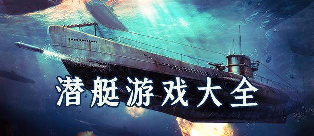 潛艇游戲大全