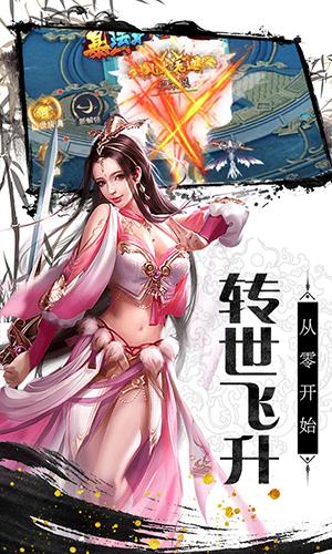 剑侠奇缘-听云剑歌至尊版截图2
