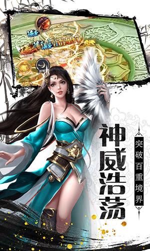剑侠奇缘-听云剑歌至尊版截图1