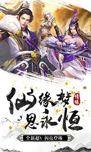 剑侠奇缘-听云剑歌至尊版截图5