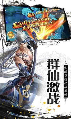 剑侠奇缘-听云剑歌至尊版截图3