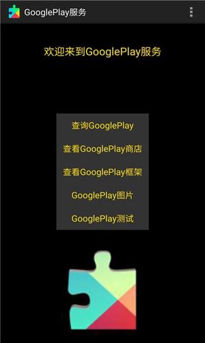 google play服务框架截图1