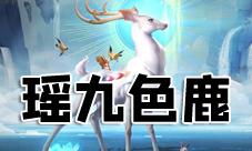 王者荣耀瑶九色鹿图鉴 新皮肤怎么样介绍
