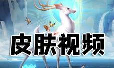 王者荣耀瑶九色鹿视频 新皮肤试玩动画展示