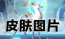 王者荣耀瑶九色鹿凯时娱乐手机版 官网下载 新皮肤高清海报展示