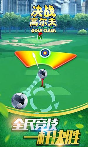 決戰高爾夫截圖2