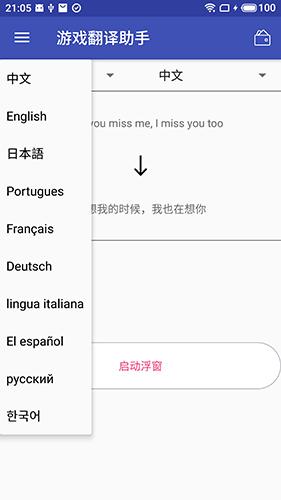 游戏翻译助手app截图1