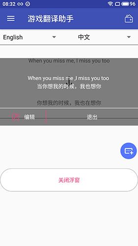 游戏翻译助手app截图2