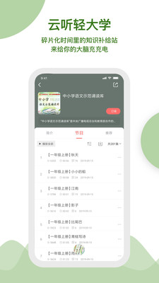 云听app截图4