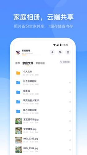 小翼管家app截图4