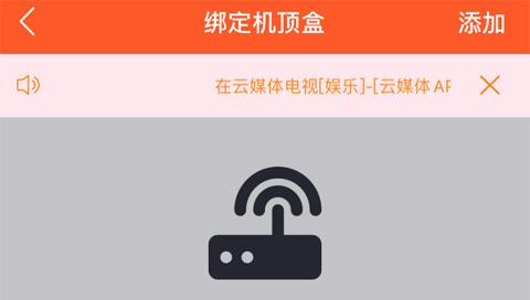 蘇州云媒體如何綁定機頂盒