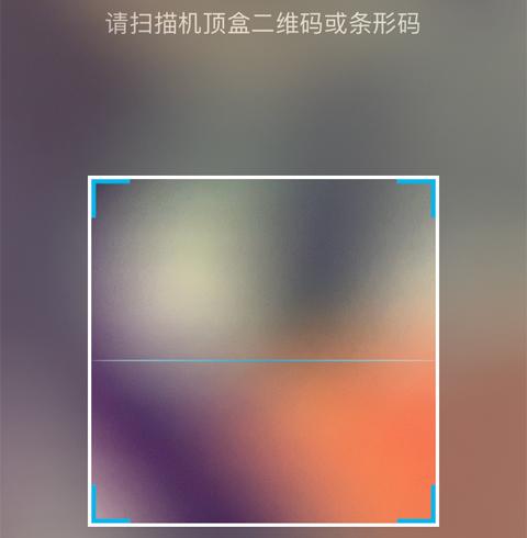 蘇州云媒體如何綁定機頂盒2