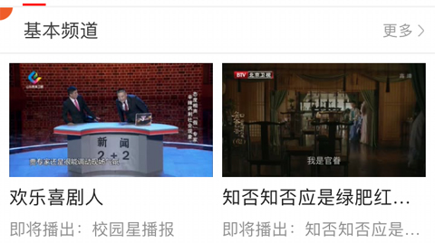 蘇州云媒體怎么看電視