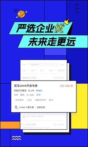 智联招聘网app截图5