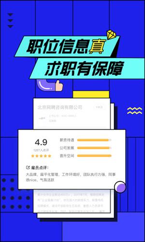 智联招聘网app截图4