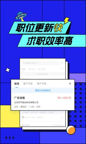 智联招聘网app截图2