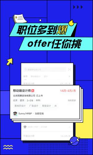 智联招聘网app截图3