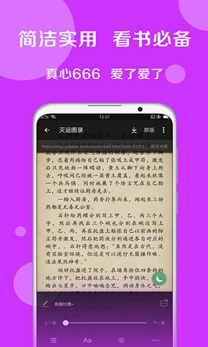 搜书大师安卓版截图4