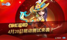《彩虹�萌》4月20日�z萌��y��砝玻�