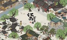 江南百景圖評測:原汁原味的江南風景