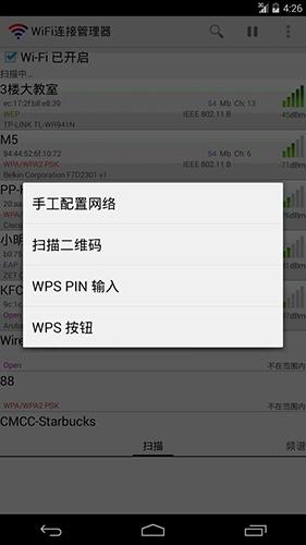 WiFi连接治理器app截图4