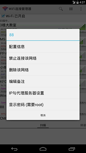 WiFi连接治理器app截图5