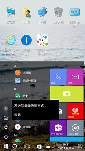 Win10安卓桌面app截图1