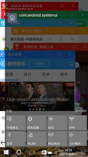 Win10安卓桌面app截图2