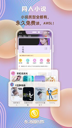 湯圓創作app截圖1