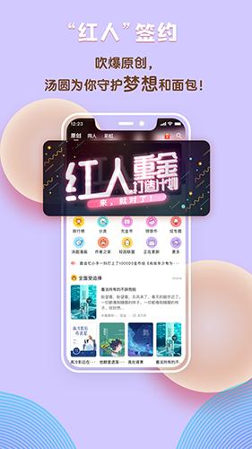 湯圓創作app截圖2