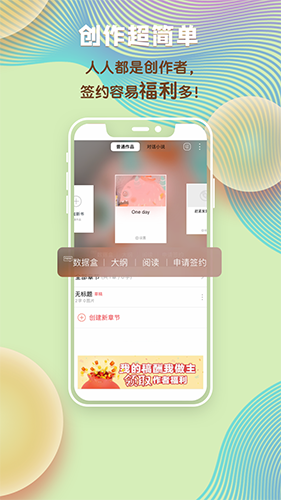 湯圓創作app截圖4