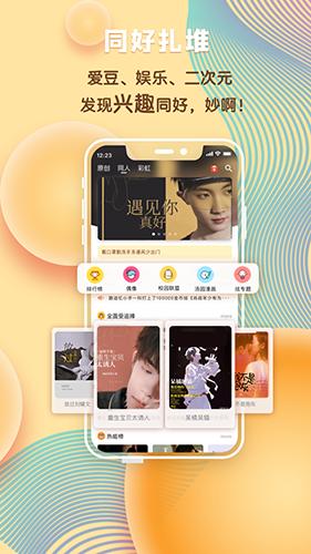 湯圓創作app截圖5