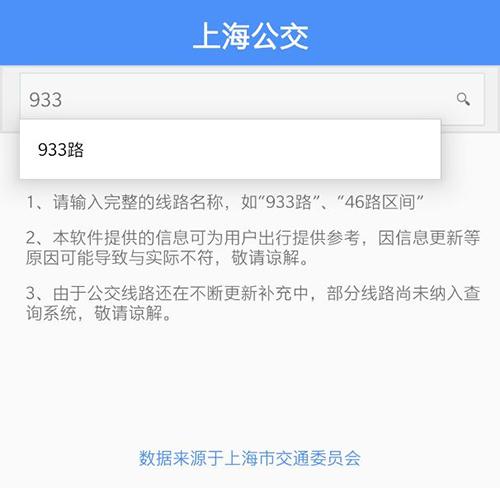 上海公交app1