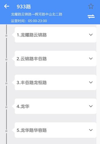 上海公交app2