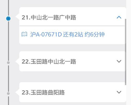 上海公交app3