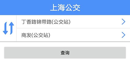 上海公交app5