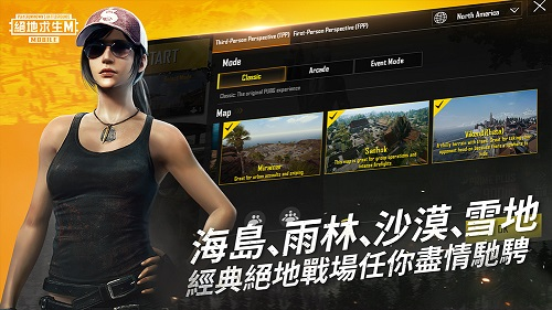 PUBG Mobile國際服截圖2