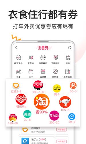 券妈妈优惠券app截图5