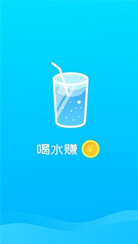 喝水赚钱截图1