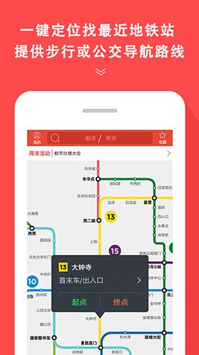 地铁通手机版截图4