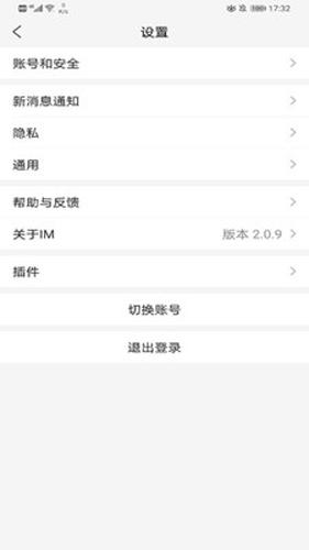 中台办公app截图2