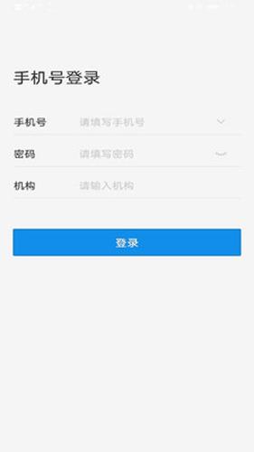 中台办公app截图3