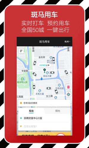 斑马会员app截图3