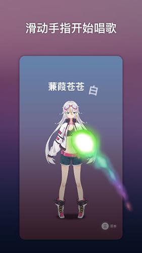 ACE虚拟歌姬安卓版截图4